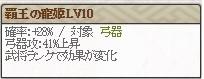 覇王の寵姫Lv10