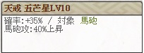 明智 五芒星Lv10
