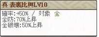 復刻天 昌幸Lv10