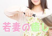 wakadumanoiyashi1.jpg
