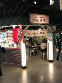 yosiyamasyoutenh_r03.jpg