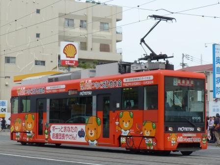 伊予鉄道・市内電車 2100形 (愛媛国体みきゃん) 1