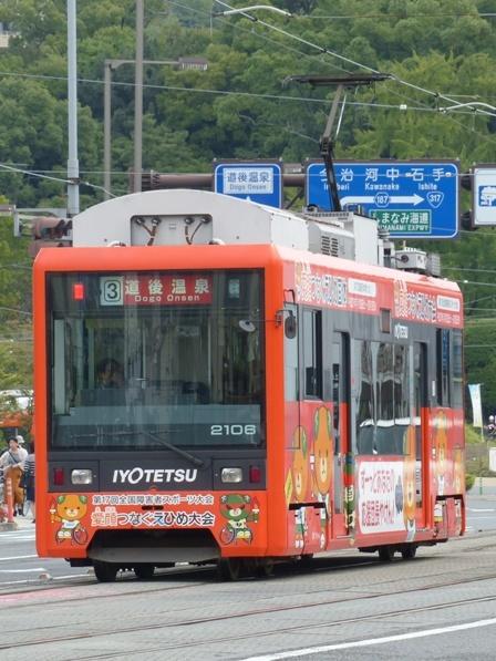 伊予鉄道・市内電車 2100形 (愛媛国体みきゃん) 3