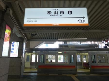 伊予鉄道・高浜線 松山市駅 7