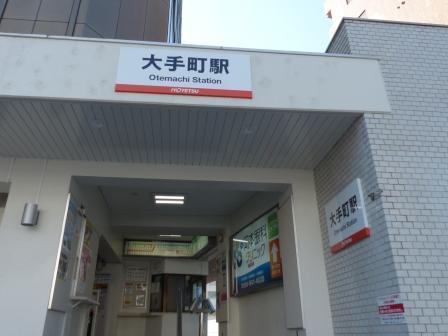 伊予鉄道・高浜線 大手町駅 2