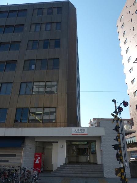 伊予鉄道・高浜線 大手町駅 1