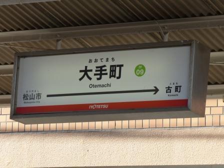伊予鉄道・高浜線 大手町駅 10