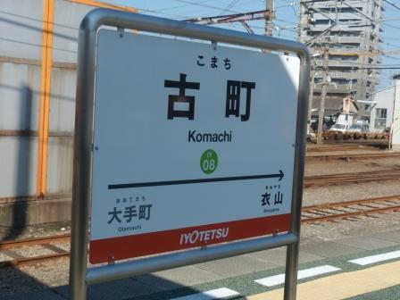 伊予鉄道・高浜線 古町駅 8