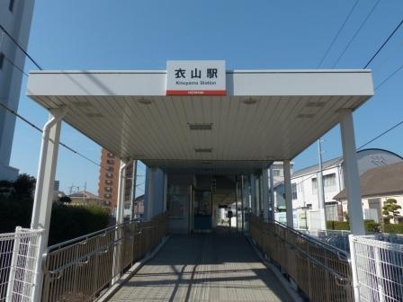 伊予鉄道・高浜線 衣山駅 1
