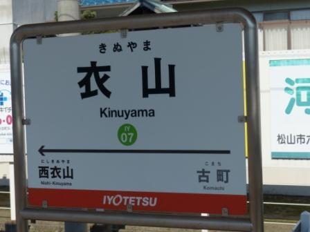 伊予鉄道・高浜線 衣山駅 6