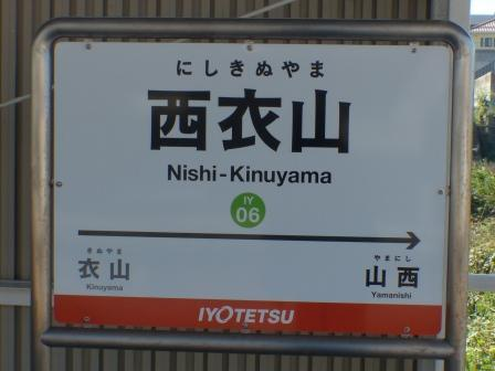 伊予鉄道・高浜線 西衣山駅 4