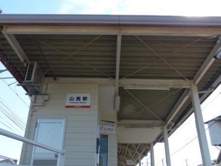 伊予鉄道・高浜線 山西駅 1