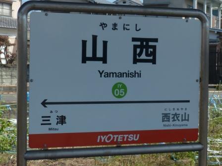 伊予鉄道・高浜線 山西駅 6