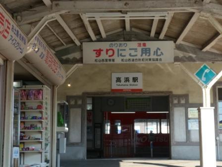 伊予鉄道・高浜線 高浜駅 4