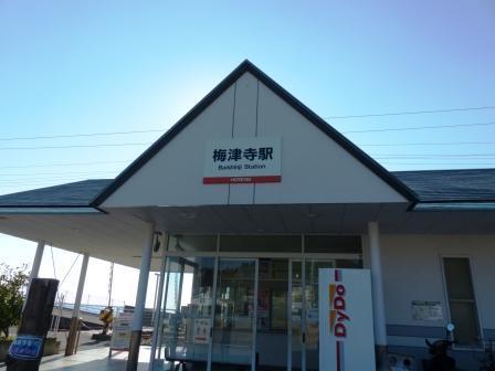 伊予鉄道・高浜線 梅津寺駅 1