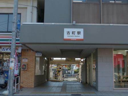 伊予鉄道・高浜線 古町駅 1