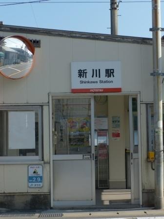 伊予鉄道・郡中線 新川駅 2