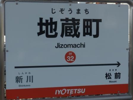 伊予鉄道・郡中線 地蔵町駅 5