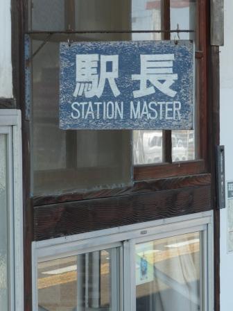 伊予鉄道・郡中線 松前駅 8