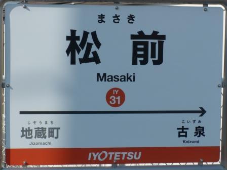 伊予鉄道・郡中線 松前駅 12