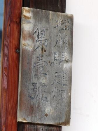 伊予鉄道・郡中線 松前駅 9