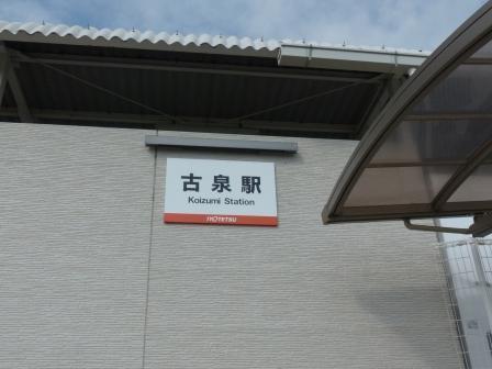 伊予鉄道・郡中線 古泉駅 1