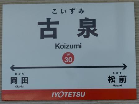 伊予鉄道・郡中線 古泉駅 4