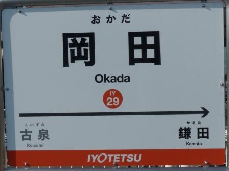 伊予鉄道・郡中線 岡田駅 8