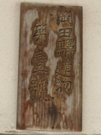 伊予鉄道・郡中線 岡田駅 6