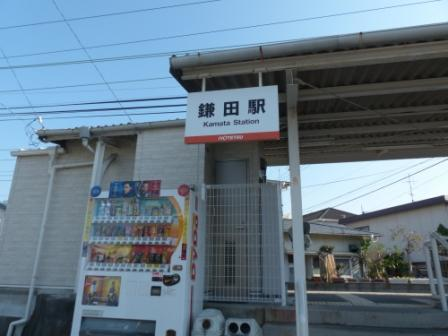 伊予鉄道・郡中線 鎌田駅 1