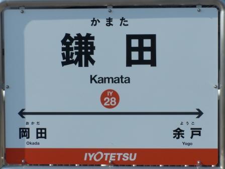 伊予鉄道・郡中線 鎌田駅 5