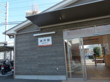 伊予鉄道・郡中線 余戸駅 2