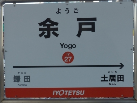 伊予鉄道・郡中線 余戸駅 10