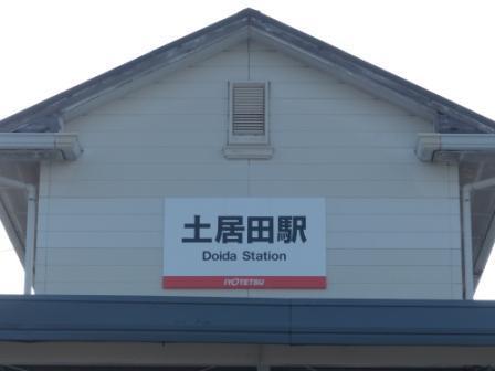 伊予鉄道・郡中線 土居田駅 2