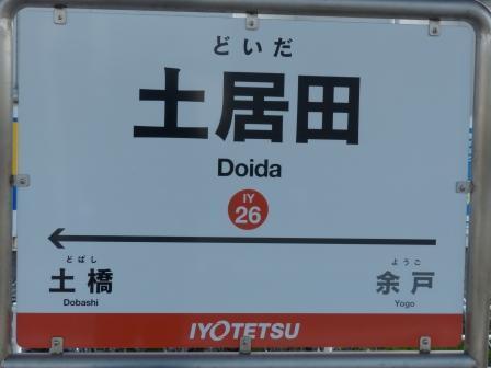 伊予鉄道・郡中線 土居田駅 6