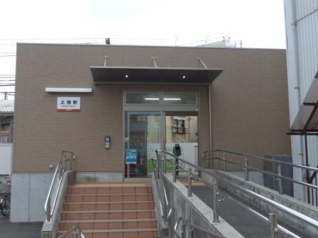 伊予鉄道・郡中線 土橋駅 1
