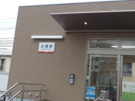 伊予鉄道・郡中線 土橋駅 2