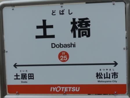 伊予鉄道・郡中線 土橋駅 7