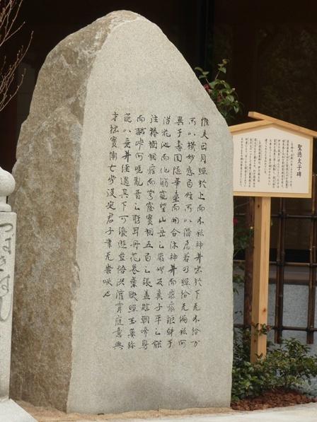 聖徳太子碑 2