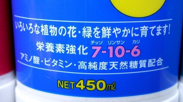 肥料3new