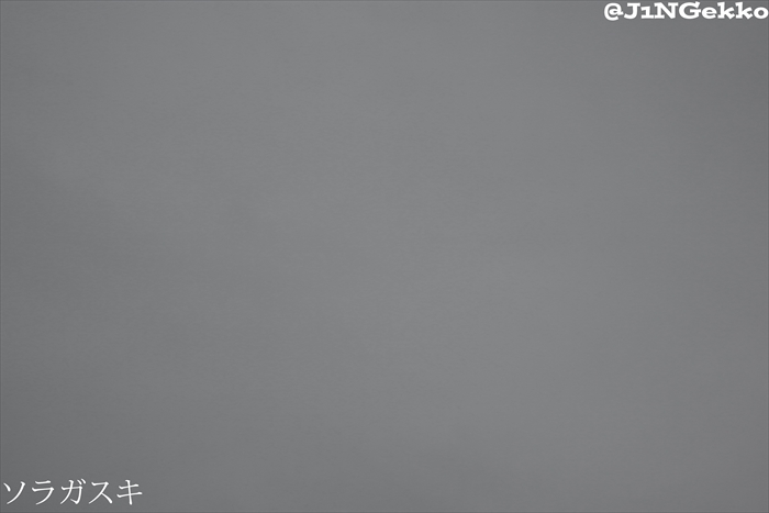 皇紀2677年10月14日 12時03分 今日の空模様