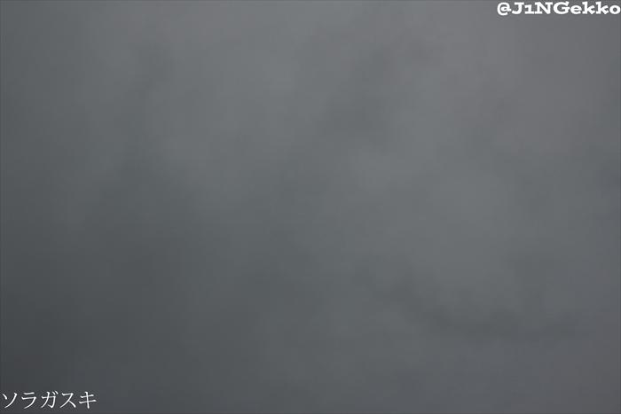 皇紀2677年10月16日 7時24分 今日の空模様
