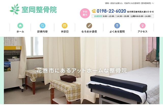 171026_murooka-seikotsu.jpg