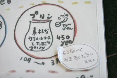 IMG_0010プリン