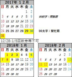 2017~2018冬のカレンダー
