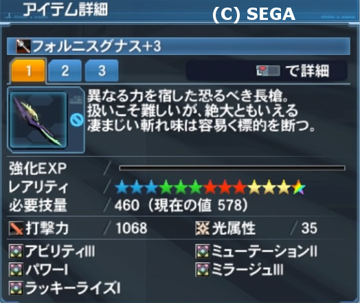 ファンタシースターオンライン2_20171226000657