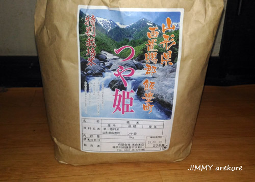 01_1670komeiida.jpg