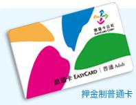 02_easycard01-buy1.jpg