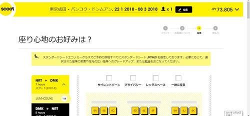 03_6215scoot12.jpg
