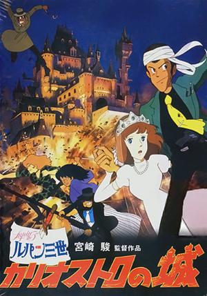08_lupin3_castle_large.jpg
